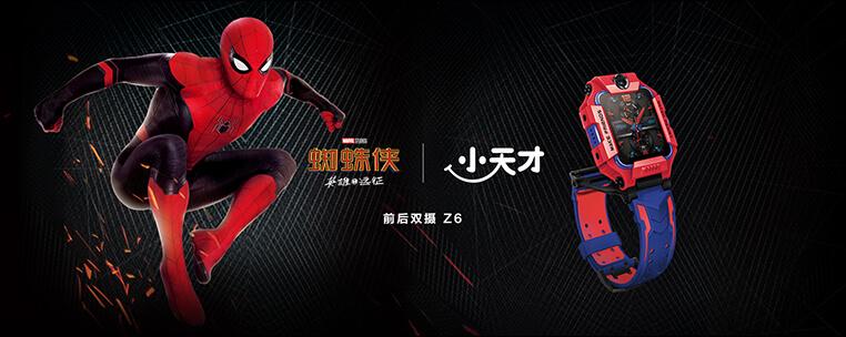 小天才Z6携手《蜘蛛侠:英雄远征》启程远航!