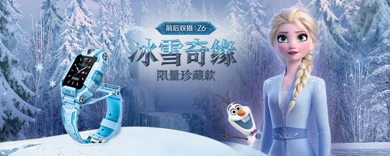 小天才电话手表Z6冰雪奇缘珍藏款限量首发!